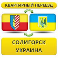 Квартирный Переезд из Солигорска в/на Украину!