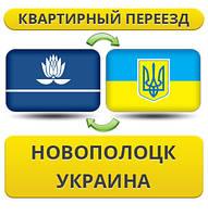 Квартирный Переезд из Новополоцка в/на Украину!