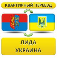Квартирный Переезд из Лиды в/на Украину!