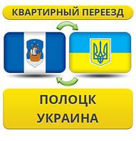 Квартирный Переезд из Полоцка в/на Украину!