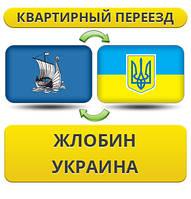 Квартирный Переезд из Жлобина в/на Украину!