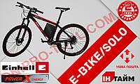 Велосипед аккумуляторный Einhell PXC-Bike (Электровелосипед E-Bike)