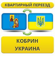 Квартирный Переезд из Корбина в/на Украину!