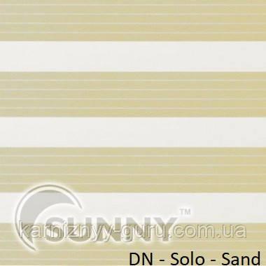Рулонные шторы для окон День Ночь в закрытой системе Sunny с П-образными направляющими, ткань DN-Solo Sand