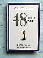 """""""48 законов власти» Грин Роберт"""