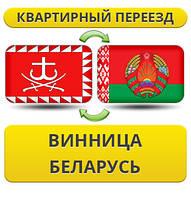 Квартирный Переезд из Винницы в Беларусь!