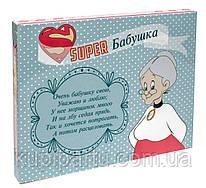 Шоколад «Супер бабушка» 12 плиток 036