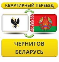 Квартирный Переезд из Чернигова в Беларусь!