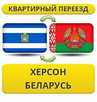 Квартирный Переезд из Херсона в Беларусь!