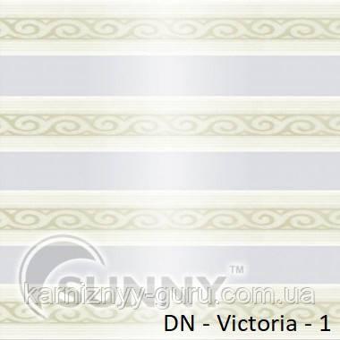 Рулонные шторы для окон День Ночь в закрытой системе Sunny с П-образными направляющими, ткань DN-Victoria