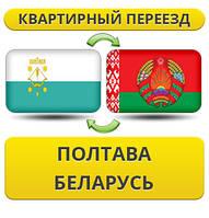 Квартирный Переезд из Полтавы в Беларусь!