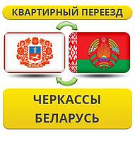 Квартирный Переезд из Черкасс в Беларусь!