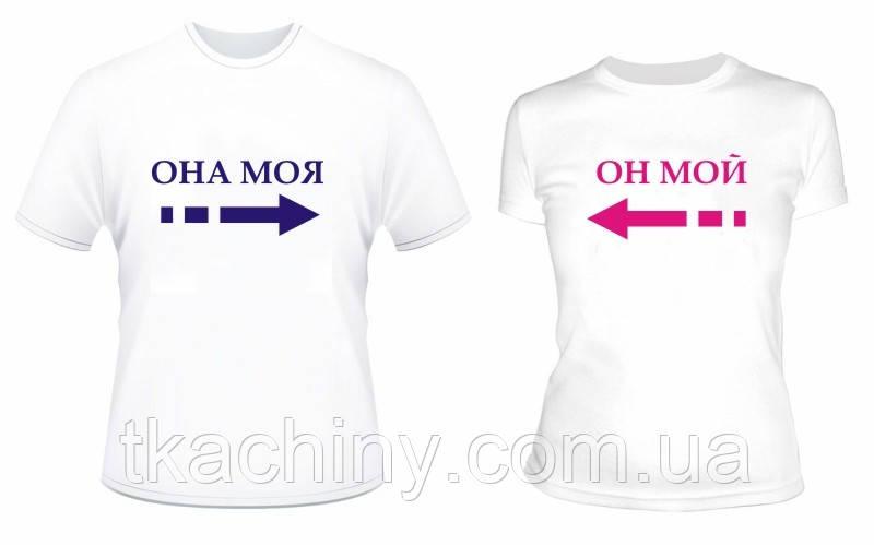 Парные футболки Она Моя/ Он Мой - Tkachiny Shop в Харькове