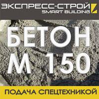 Бетон М 150(В12,5) П2