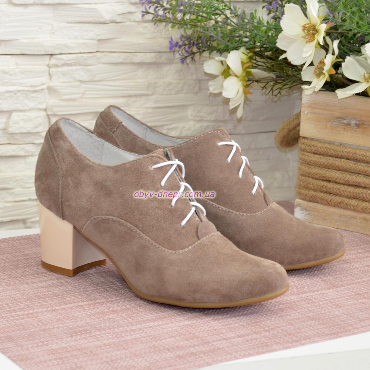 Туфли женские замшевые на устойчивом каблуке, цвет бежевый