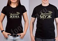 Парные футболки ЗОЛОТАЯ СЕМЬЯ