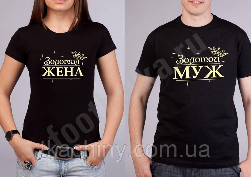 Парные футболки ЗОЛОТАЯ СЕМЬЯ - Tkachiny Shop в Харькове