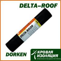 Подкладочный ковер DELTA–ROOF (Германия)