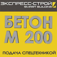 Бетон М 200 П2