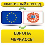 Квартирный Переезд из Европы в Черкассы!