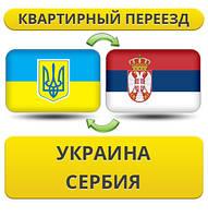 Квартирный Переезд Украина - Сербия - Украина
