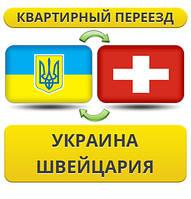 Квартирный Переезд Украина - Швейцария - Украина