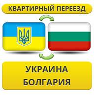 Квартирный Переезд из Украины в Болгарию!