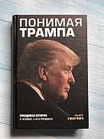 « Понимая Трампа » Ньют Гингрич