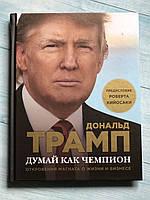 « Дональд Трамп. Думай как чемпион !»