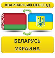 Квартирный Переезд из Беларуси в/на Украину!