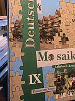 Deutsch Mosaik  1Х  Lehbuch  Arbeitsbuch