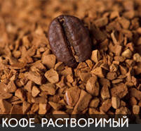 Кофе растворимый, какао, капучино