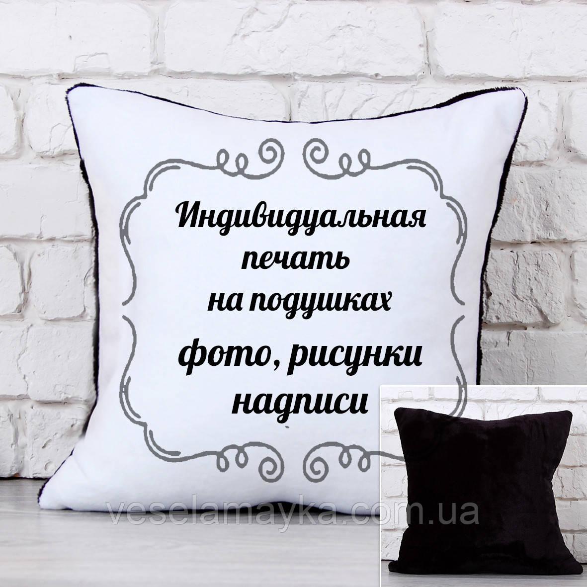 Черная плюшевая подушка с печатью 35x35 см