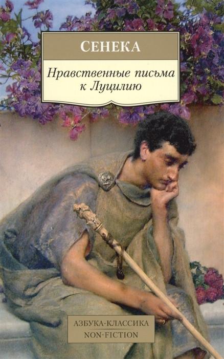 Сенека Л. Нравственные письма к Луцилию