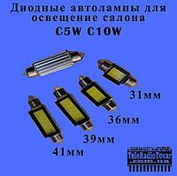 Диодные авто-лампы для освещение салона  C5W - C10W