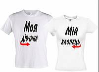 Парные футболки Моя Дiвчина/ Мiй Хлопець, фото 1