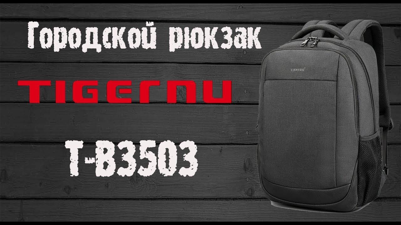 Городской рюкзак TIGERNU B3503
