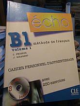 Echo B1 робочий зошит.