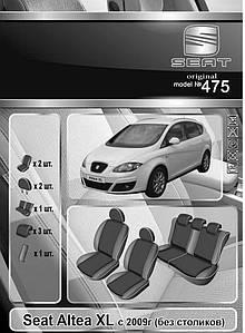 Чехлы на сидения Seat Altea XL с 2009 без столиков Elegant Classic