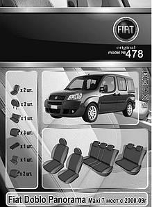 Чехлы на сидения Fiat Doblo Panorama Maxi 7мест 2000-09 Elegant Classic