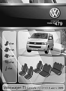 Чехлы на сидения Volkswagen T5 (1+1/2+1/3) Caravelle 8-мест 2009- Elegant Classic