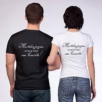 Парные футболки Мы такие Разные..., фото 1