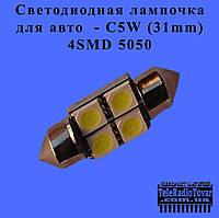 Светодиодная лампочка для авто  - C5W (31mm) - 4SMD 5050