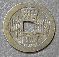 Китай монета 1 (БЕ)
