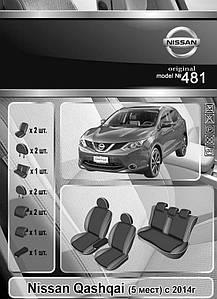 Чехлы на сидения Nissan Qashqai II (5мест) 2014- Elegant Classic