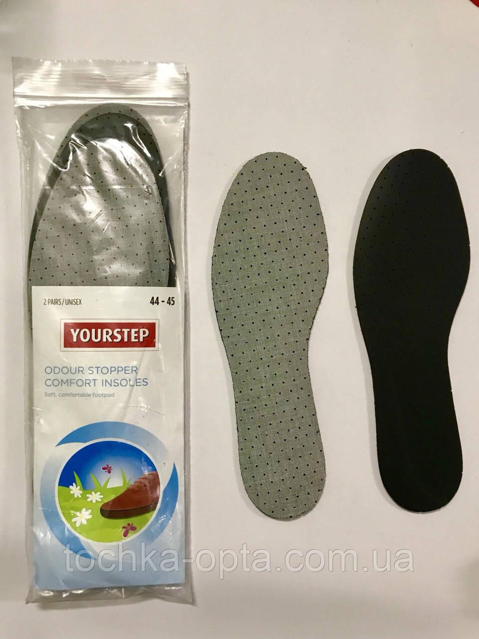 Стельки для обуви YOUSTEP перфорированные дышащие 2 пары в упаковке 44-45
