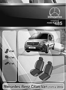Чехлы на сидения Mercedes Citan Van (1+1) 2013- Elegant Classic