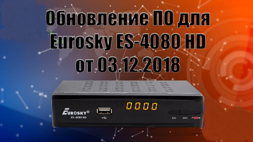 Цифровой спутниковый ТВ тюнер Eurosky ES-4080 HD