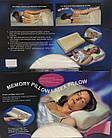 """Подушка ортопедическая """"Здоровый Сон"""" Memory Foam Pillow с памятью , фото 4"""