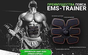 Миостимулятор EMS TRAINER